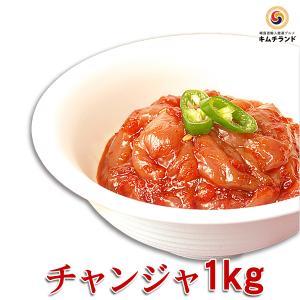 チャンジャ 1kg 業務用 韓国産 韓国フードフェア(韓国料理)|kimchiland
