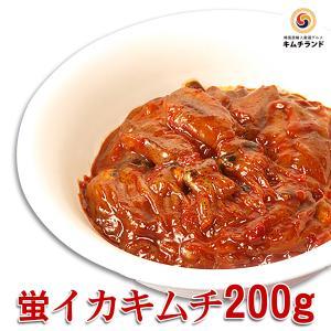ホタルイカキムチ 200g 韓国直輸入 韓国フードフェア(ピックアップ)|kimchiland