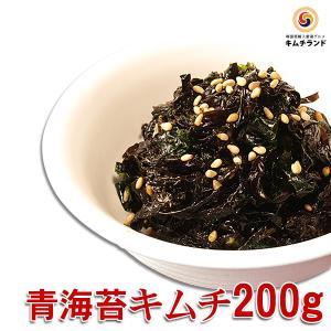 青海苔キムチ 200g キムチランド謹製|kimchiland