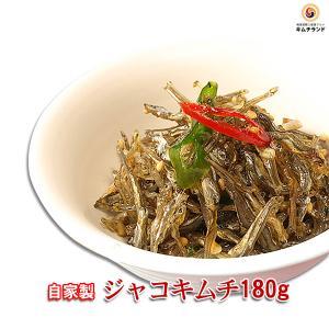 ジャコキムチ 200g キムチランド謹製|kimchiland