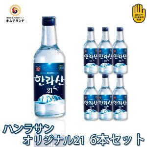 済州島の漢拏山(ハンラサン)系の、おいしい水で仕込まれたプレミアム焼酎。