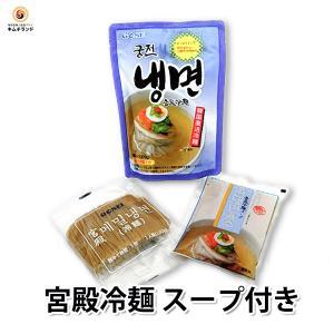 韓国 宮殿冷麺 スープ付き 1人前...