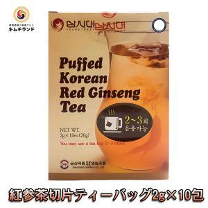 高麗人参 紅参茶 切片 ティーバッグ 2g×10包 錦紅ブランド|kimchiland