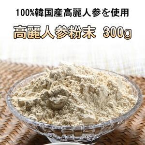 高麗 乾燥 人参 粉末 300g 韓国産|kimchiland|02