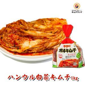 白菜キムチ 熟成 旨口 1kg 韓国ハンウル|kimchiland