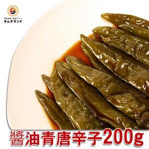 醤油漬け 青唐辛子キムチ 200g 韓国直輸入|kimchiland