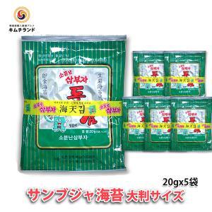 韓国 サンブジャ海苔 大判サイズ 5袋セット ソムンナン