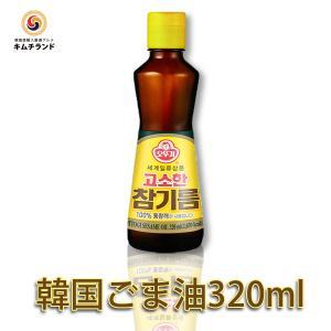 純正 ごま油 320ml 韓国産 オットギ|kimchiland