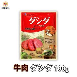 牛肉ダシダ 100g 韓国産 ビーフ スープストック|kimchiland