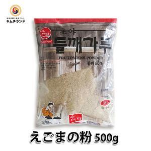 えごまの粉 500g 韓国産 チョヤ食品|kimchiland
