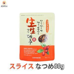 乾燥なつめ スライス 無添加 80g 韓国産|kimchiland