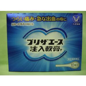 プリザエース注入軟膏 10本入り(第2類医薬品) 使用期限:発送日より半年以上|kimijima-yakkyoku
