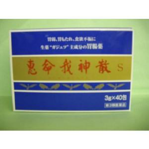 恵命我神散S 40包 (第3類医薬品)