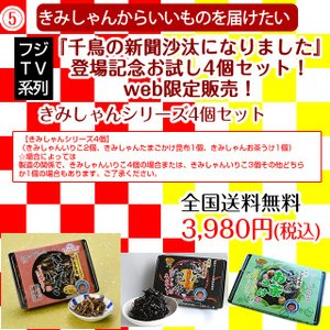 ☆フジTV系列『千鳥の新聞沙汰になりました』登場記念WEB限定セット! kimishanhonpo