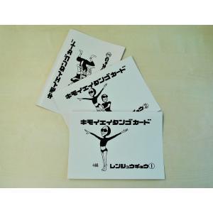 キモイエイタンゴカード4級動詞編練習帳(3冊セット)メール便対応|kimocard