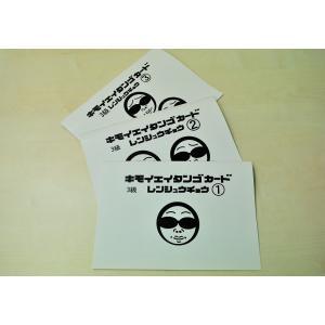 キモイエイタンゴカード3級動詞編練習帳(3冊セット)メール便対応|kimocard