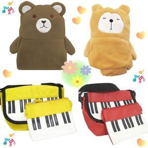 ピアノ鍵盤ミニショルダーバッグ&ポーチ と 選べる☆くまブランケットのセット|kimochidesu-net
