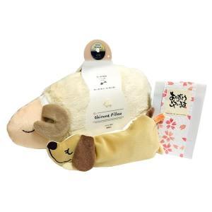 安眠おやすみ羊 お昼寝まくら・ドッグアイピローとメッセージ入浴剤のセット|kimochidesu-net