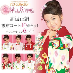 七五三 着物 3歳 セット 正絹  式部浪漫 ブランド 女児 高級 被布コート 10点セット 選べる10タイプ 被布セット 日本製 kimono-cafe