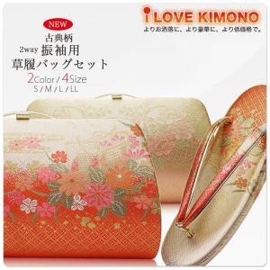 振袖用 高級 帯地 草履 バッグ セット クラッチバッグタイプ 選べる4サイズ 2カラー 赤 ピンク 結婚式 卒業式 入学式 成人式|kimono-cafe