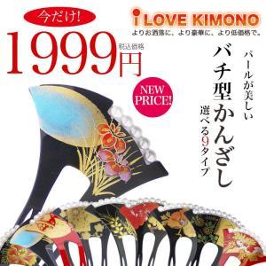 パールの光沢が美しい 高級 バチ型 簪 かんざし 二本差し 扇型 選べる9タイプ 簪 髪飾り 着物|kimono-cafe