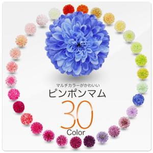 ピンポンマム M 選べる30色カラバリ 髪飾り コサージュレディース 子供 成人式 浴衣 kimono-cafe