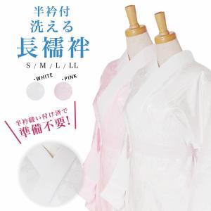 届いてすぐ着れる 洗える長襦袢 半衿付 袖無双 選べる2色カラバリ 白 ピンク プレタ 地紋入 M L メール便不可