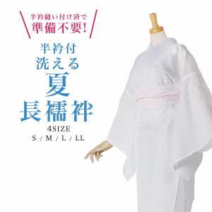 届いてすぐ着れる夏用 絽 洗える長襦袢 半衿付 選べるサイズ 白 プレタ 仕立て上がり S M L LL|kimono-cafe