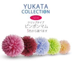 夏 かわいい クリップタイプ ピンポンマム LL 選べる5色カラバリ セット割 髪飾り コサージュレディース 子供 七五三 成人式 浴衣 kimono-cafe