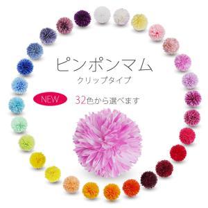 夏 かわいい クリップタイプ ピンポンマム M 選べる32色カラバリ セット割 髪飾り コサージュレディース 子供 七五三 成人式 浴衣 kimono-cafe