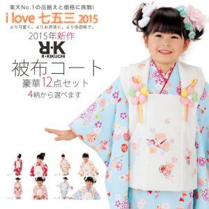 人気ブランド Ryoko Kikuchi レトロモダンがかわいい 被布コートセット 選べる4タイプ ...