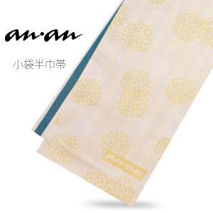 2017年 新作「ananアンアン」ブランド 小袋半巾帯 浴衣帯 リバーシブル クリーム ターコイズ 水玉 縞模様|kimono-cafe