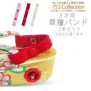 七五三用 3才用 草履 バンド かかと止め 2本セット 選べる3色 3才用 赤 ピンク ミント ゆうパケット可 kimono-cafe