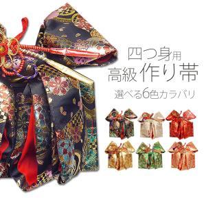 四つ身用 高級 作り帯 選べる6色カラバリ 赤 黒 金 緑 白 ピンク kimono-cafe