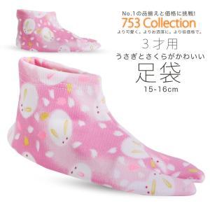 子供用子供用 ストレッチ 足袋 ピンク うさぎ さくら 15-16cmゆうパケット3足までOK 三才 3歳 七五三 kimono-cafe