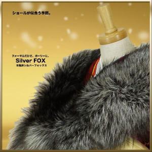 シルバーフォックス ショール Silver Fox 狐ショール 成人式 振袖|kimono-cafe