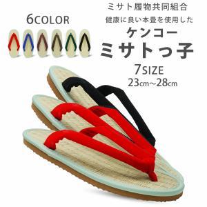 ケンコー ミサトっ子 草履 日本製 本畳 い草 健康にいい ...