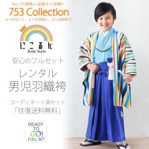 にこるん 藤田ニコル 羽織袴 アンサンブル 15点セット レ...
