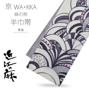 京 wakka 近江の麻 とってもおしゃれな麻の半巾帯 浴衣でも着物でもOK 青海|kimono-cafe