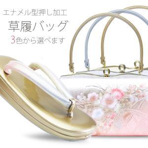 訪問着用 型押し加工 エナメル 草履バッグ セット 選べる 3色 ピンク 青 黄 ゴールド エンボス 2枚芯 24cm フォーマル|kimono-cafe