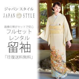 レンタル留袖 JAPAN STYLE ジャパンスタイル 20点フルセット!結婚式に最適 コーディネート済 セット帯で安心です。【往復送料無料】色留袖 クリーム 鶴|kimono-cafe