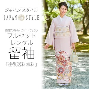 レンタル留袖 JAPAN STYLE ジャパンスタイル 20点フルセット!結婚式に最適 コーディネート済 セット帯で安心です。【往復送料無料】色留袖 薄ピンク 鳳凰|kimono-cafe