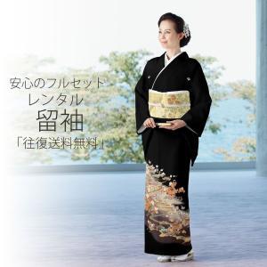 レンタル 黒留袖 20点フルセット!届いてすぐ着れる安心フルセット 留袖・貸衣装 やや小さいサイズ|kimono-cafe