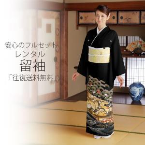 レンタル 黒留袖 単衣 20点フルセット!届いてすぐ着れる安心フルセット 留袖・貸衣装 やや小さいサイズ|kimono-cafe