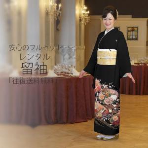 レンタル 黒留袖 20点フルセット!届いてすぐ着れる安心フルセット 留袖・貸衣装|kimono-cafe