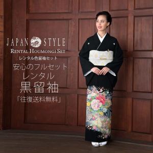 レンタル JAPAN STYLE ジャパンスタイル 留袖 20点フルセット 貸衣装 黒留袖 牡丹|kimono-cafe
