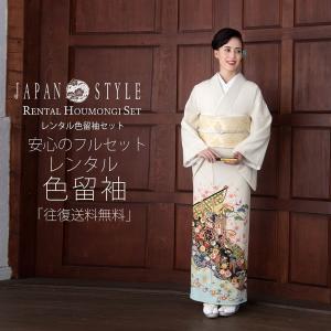 レンタル JAPAN STYLE ジャパンスタイル 留袖 20点フルセット 貸衣装 色留袖  クリーム 御所車|kimono-cafe
