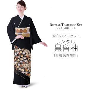 レンタル 黒留袖 フルセット 貸衣装 金刺繍 抱き茗荷 帯画像通り|kimono-cafe