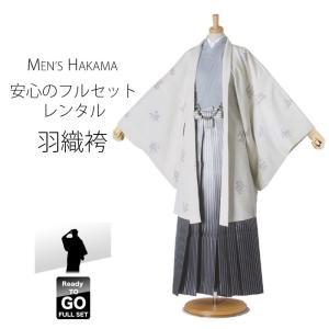 レンタル 男性 羽織 袴 フルセット 貸衣装  メンズ 男子 男着物 成人式 結婚式 貸衣装 クール...