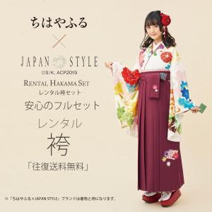 レンタル ちはやふる×JAPAN STYLE ブランド 二尺袖 着物 袴 フルセット 貸衣装 kimono-cafe